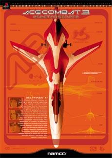 ナムコ公式ガイドブック エースコンバット3 エレクトロスフィア