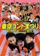 MCアンジャッシュ in 東京コントまつり「ゴムパッチン顔面直撃!」の巻
