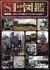 NHK DVD SLミニ図鑑 海外編〜現役から世界遺産まで今も走り続ける世界のSL〜[TSDS-75517][DVD]