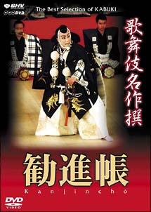 歌舞伎名作撰 勧進帳