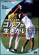 中高年のためのゴルフが生きがい~飛ばしの12か条 Vol.3 実戦編