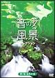 音のある風景 セレクション 第1集《自然の音》