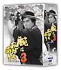 腕におぼえあり 3 DVD-BOX