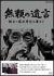 無頼の遺言 棋士・藤沢秀行と妻モト[NSDS-9841][DVD]