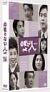 必要のない人 vol.3[NSDS-11798][DVD]