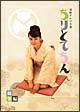 ちりとてちん 総集編 DVD-BOX