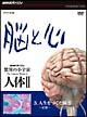 驚異の小宇宙 人体II 脳と心 第3集 人生をつむぐ臓器~記憶~