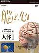 驚異の小宇宙 人体II 脳と心 第4集 人はなぜ愛するか~感情~