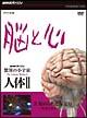 驚異の小宇宙 人体II 脳と心 第5集 秘められた復元力~発達と再生~