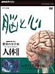驚異の小宇宙 人体II 脳と心 第6集 果てしなき脳宇宙~無意識と創造性~