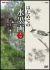 NHK趣味悠々 はじめての水墨画 第2巻 ぶどう・伊勢えび・スズメ・干支[NSDS-12943][DVD]