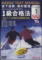 最新版スキーバッジテスト1級合格法