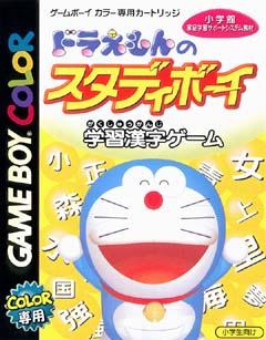 ドラえもんのスタディーボーイ 「学習漢字ゲーム」(GAME BOY COLOR)