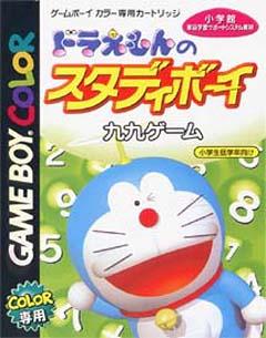 ドラえもんのスタディーボーイ 「九九ゲーム」(GAME BOY COLOR)