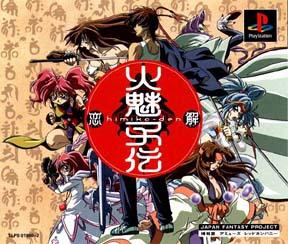 火魅子伝~恋解~(PlayStation)