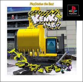 建設機械シミュレーター「KENKI」いっぱい! 免許をとってビルを建てよう!!