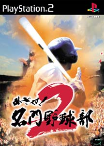 めざせ!名門野球部 2