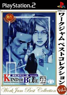 探偵 神宮寺三郎 KIND OF BLUE