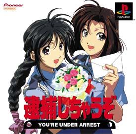 逮捕しちゃうぞ!(PlayStation)