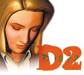Dの食卓 2