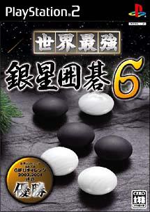 世界最強銀星囲碁 6
