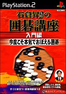 石倉昇九段の囲碁講座 入門編 今度こそ本気でおぼえる囲碁
