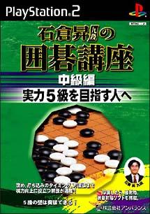 石倉昇九段の囲碁講座 中級編 実力5級を目指す人へ