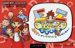 EZ-TALK初級編 みっかめ(第3巻)
