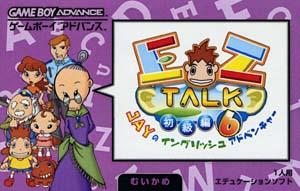 EZ-TALK初級編 むいかめ(第6巻)