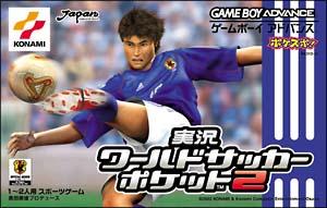 実況ワールドサッカーポケット 2