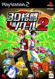 3D格闘ツクール 2
