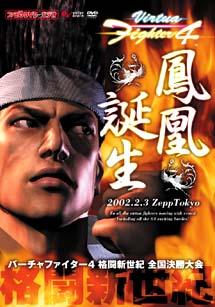 Virtua Fighter 4 格闘新世紀 全国決勝大会