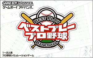 ベストプレープロ野球