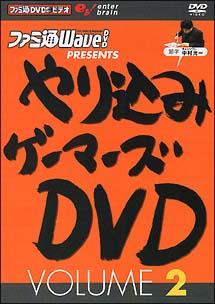 やり込みゲーマーズDVD VOLUME 2