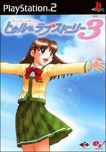 トゥルーラブストーリー 3(PlayStation2)