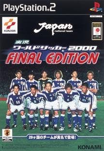 Jリーグ実況ウイニングイレブン2000 2nd