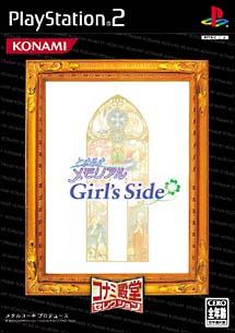ときめきメモリアル Girl's Side(PlayStation2)