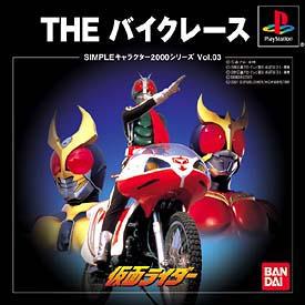 仮面ライダー THE バイクレース