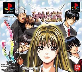 天使な小生意気(PlayStation)