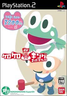 ケロケロキング スーパーDX(PlayStation2)