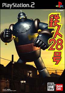 鉄人28号(PlayStation2)