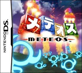 メテオス(NINTENDO DS)