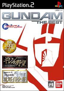 機動戦士ガンダム ギレンの野望 ジオン独立戦争記+攻略指令書