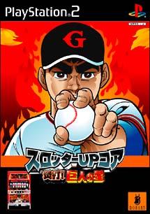 スロッターUPコア 炎打!巨人の星(PlayStation2)