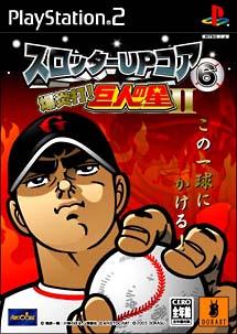スロッターUPコア 6 爆炎打! 巨人の星 II(PlayStation2)