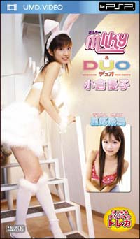 Milky & Duo(PlayStation Portable)