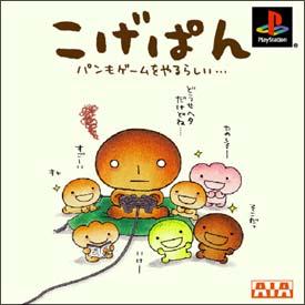 こげぱん パンもゲームをやるらしい…(PlayStation)
