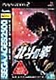 北斗の拳(PlayStation2)