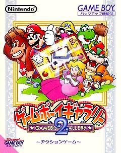 ゲームボーイギャラリー 2