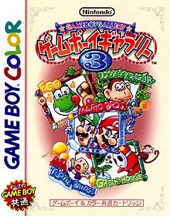 ゲームボーイギャラリー 3